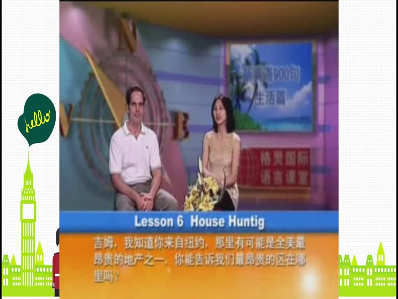 新英语900句生活篇_Lesson6 House Hunting找房子